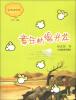 中国当代实力派儿童文学作家精品书系:童年的爆米花 中国文史精品年度佳作2011