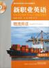 物流英语教师用书行业篇高职高专英语立体化系列教材:新职业英语(附光盘)