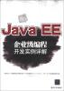 Java EE企业级编程开发实例详解 гупта а java ee 7 основы
