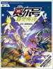 第2季·赛尔号精灵传说1:暗夜与黎明的战火(附最新精灵集合手册超时空密码卡) 赛尔号新一代高手速成攻略(精灵奋斗篇)(进阶)(附时空密码卡)