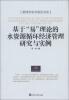 """管理学学术前沿书系:基于""""易""""理论的水资源循环经济管理研究与实例 中国现实经济理论前沿系列:循环经济研究 以鄱阳湖生态经济区为例"""