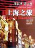 上海之旅:看世博 游上海(中英对照) 上海之旅:看世博 游上海(中英对照)