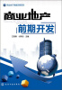 商业地产操盘攻略系列:商业地产前期开发 斗地主高手必胜攻略