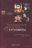 北大高等教育文库·大学之道丛书:大学与市场的悖论