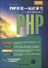软件开发训练营·PHP开发一站式学习:难点、案例、练习(附CD-ROM光盘1张) елена бенкен php mysql xml программирование для интернета cd rom