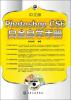 中文版Photoshop CS6白金自学手册(附DVD光盘1张) 中文版photoshop cs6白金自学手册(附dvd光盘1张)