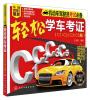 2013最新年机动车驾驶员考试必备:轻松学车考证(C1/C2/C3/C5版)