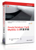 Oracle Database 11g & MySQL 5.6开发手册[Oracle Database 11g & MySQL 5.6 Handbook]  oracle database9i 10g 11g