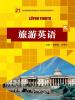 21世纪高职高专规划教材·旅游与酒店管理系列:旅游英语 21世纪旅游管理专业系列教材:新编饭店英语(第2版)(附mp3光盘1张)