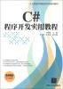 大学软件学院软件开发系列教材:C#程序开发实用教程 java开发实例大全·基础卷 软件工程师开发大系(附光盘)