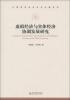 中国现实经济热点问题系列:虚拟经济与实体经济协调发展研究 2012全球与中国经济热点问题研究