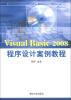 Visual Basic 2008程序设计案例教程(附CD-ROM光盘1张) visual basic 2008程序设计案例教程(附cd rom光盘1张)