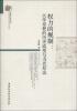 当代浙江学术文库·权力的规制:大学章程的历史流变与当代形态 当代浙江学术文库·权力的规制:大学章程的历史流变与当代形态