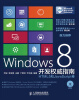 Windows 8开发权威指南:HTML 5和JavaScript卷(附CD-ROM光盘1张) ноутбук lenovo ideapad 320 15isk 15 6 1366x768 intel core i3 6006u 256 gb 4gb nvidia geforce gt 920mx 2048 мб черный windows 10 home
