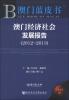 澳门蓝皮书:澳门经济社会发展报告(2012-2013)(2013版)(附阅读卡) 北京蓝皮书:北京公共服务发展报告(2009 2010)(2010版)(附阅读卡)