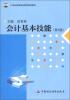 会计基本技能(第3版)/21世纪高等职业教育规划教材 职业基本素养 安身立命之本(第三版)