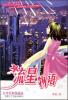 流星物语 financial accounting with annual report
