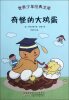 世界少年经典文库:奇怪的大鸡蛋 cheer