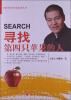 中国当代青年企业家丛书:寻找第四只苹果的人