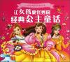 一生必读的经典丛书:让女孩更优秀的经典公主童话 斗地主高手必胜攻略