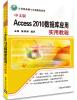 计算机基础与实训教材系列:中文版Access 2010数据库应用实用教程 中高职信息技术贯通教材:中文access2007数据库程序设计与实训教程