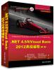 .NET 4.5与Visual Basic 2012 高级编程(第7版) asp net mvc 5高级编程 第5版 ( net开发经典名著)