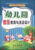 幼儿园教师教育丛书:幼儿园音乐教育与活动设计 幼儿园教师教育丛书:幼儿园美术教育与活动设计