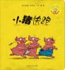 小小聪明豆绘本:小猪快跑 聪明豆绘本系列:小憨,抱抱!