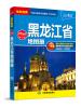 中国分省系列地图册—东北地区:Mini黑龙江省地图册