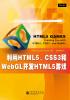 利用HTML5、CSS3和WebGL开发HTML5游戏 html css javascript前端开发(慕课版)