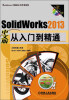 SolidWorks工程设计与开发系列:SolidWorks 2013中文版从入门到精通(附光盘) java web开发实例大全 基础卷 配光盘 软件工程师开发大系