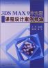 21世纪高等院校课程设计丛书:3DSMAX9中文版课程设计案例精编 photoshop cs3中文版课程设计案例精编 21世纪高等院校课程设计丛书(附cd光盘1张)