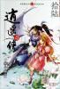 知音漫客丛书·新武侠系列:逍遥奇侠(16)