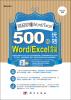 别说你懂Word/Excel:500招玩转Word/Excel办公应用(附CD光盘1张)