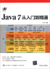 Java 7从入门到精通(附DVD-ROM光盘1张) гупта а java ee 7 основы