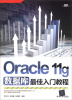 Oracle 11g数据库最佳入门教程 armstrong smith oracle business intelligence discoverer 11g handbook
