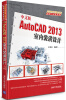 AutoCAD 2013应用与开发系列:中文版AutoCAD 2013室内装潢设计(附DVD-ROM光盘1张) david byrnes autocad 2013 for dummies