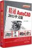 AutoCAD 2013应用与开发系列:精通AutoCAD(2013中文版)(附DVD-ROM光盘1张) david byrnes autocad 2013 for dummies