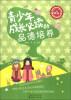 青少年成长必读丛书:青少年成长必读的品德培养
