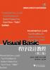 Visual Basic程序设计教程(徐)(第2版) visual basic程序设计教程