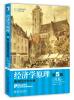 经济学原理(第5版):微观经济学分册 经济学原理(第5版):微观经济学分册