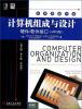 经典原版书库:计算机组成与设计(硬件/软件接口 MIPS版 英文版 第5版 亚洲版) 经典原版书库:c 程序设计(英文版·第3版)