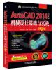 AutoCAD 2014中文版机械设计基础与实战(第5版 附DVD光盘) uml2基础建模与设计实战