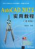 AutoCAD 2012中文版实用教程(第4版)(附光盘) 中文版autocad 2014简明实用教程(图解精华版 附光盘)