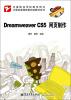 Dreamweaver CS5网页制作/计算机课程改革实验教材系列