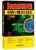 Protel 99 SE原理图与PCB设计及仿真(全彩版) proteus原理图仿真与pcb设计实例精解