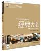 幸福空间设计师丛书·经典大宅:名家室内设计案例鉴赏(附DVD光盘1张) 百炼成钢系列丛书:php程序设计经典300例(附dvd光盘1张)