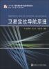 电子与信息工程系列:卫星定位导航原理 电子与信息工程系列:信息与编码理论