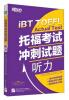 新东方 托福考试冲刺试题:听力[IBT TOEFL Actual Test]