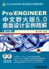 Pro/ENGINEER中文野火版5.0曲面设计实例精解(修订版)(附光盘) pro engineer中文野火版5 0快速入门教程(修订版)(附dvd光盘1张)